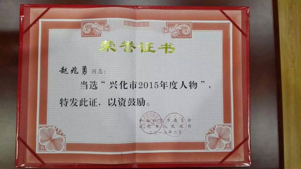兴化市2015年度人物奖