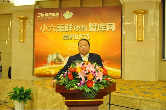福中集团收购中国蟹库网