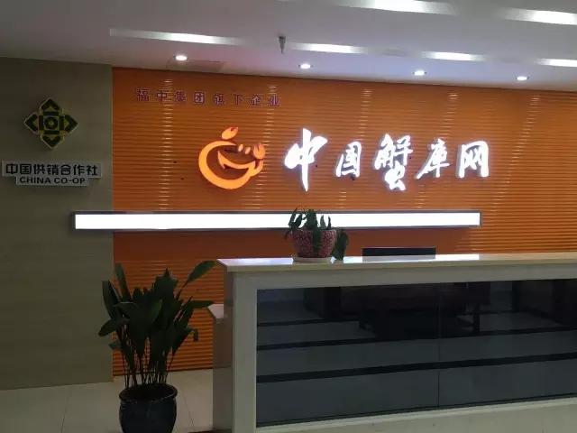 中国蟹库网