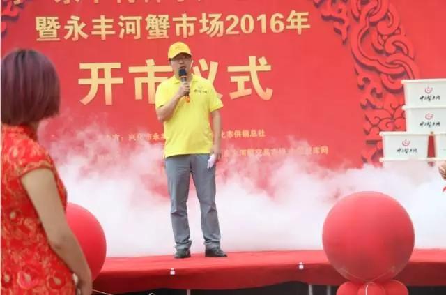 中国蟹库网总经理赵兆勇开场致辞