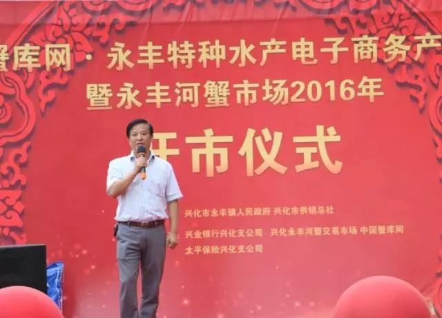 泰州市供销合作总社副主任李晓龙致辞
