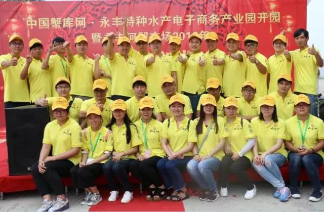 中国蟹库网全体员工合照