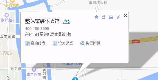 亿城装饰整体家装体验馆 400-106-3699