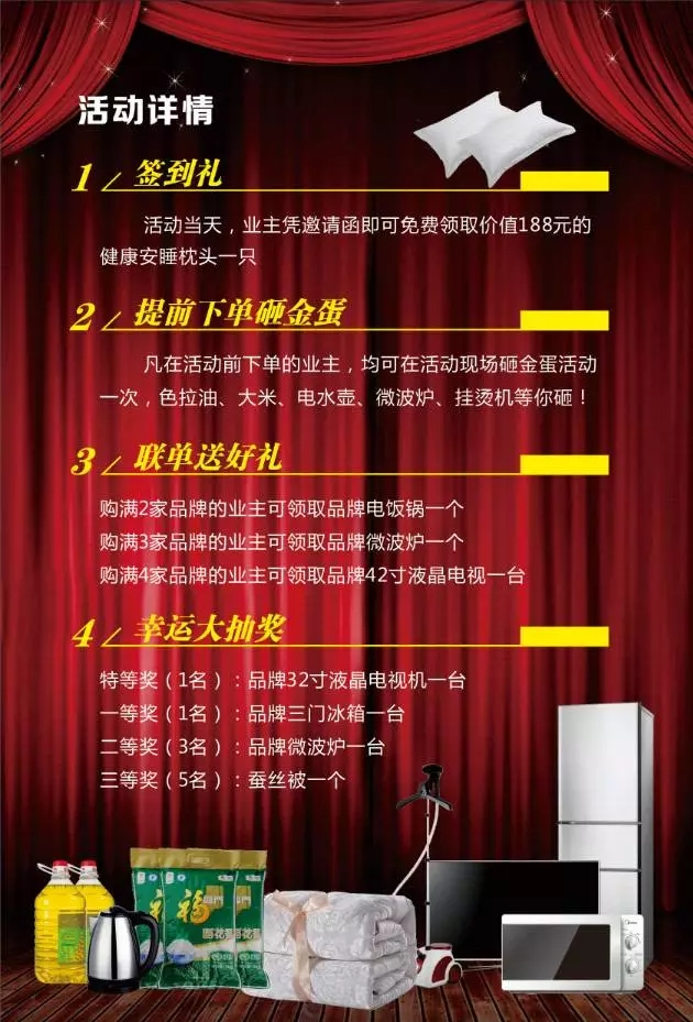 四大天王聚惠兴化奖品