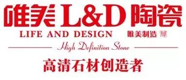 唯美L&D陶瓷 张经理:153 6674 8999