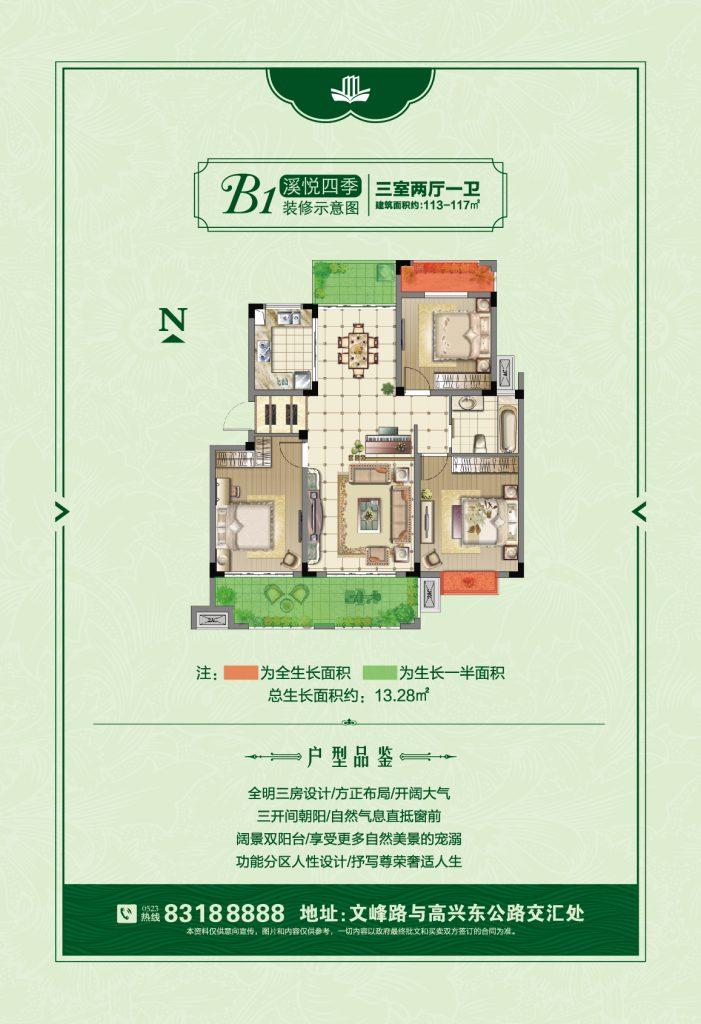 兴化文景园户型图
